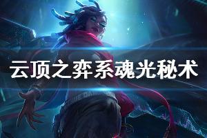 《云顶之弈》系魂光秘术阵容推荐 系魂光秘术阵容搭配玩法一览
