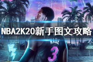 《NBA2K 20》图文攻略:MyTeam模式+系统解析+生涯模式+WNBA模式+卡片进化+限时活动【游侠攻略组】