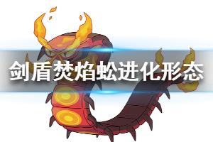 《宝可梦剑盾》焚焰蚣进化形态介绍 焚焰蚣超极巨化特性是什么
