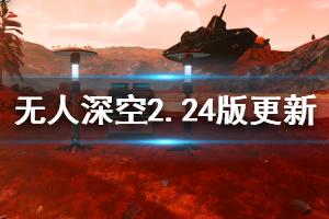 《无人深空》2.24版本更新内容介绍 2.24版本更新了哪些内容?
