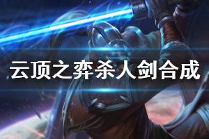 《云顶之弈》杀人剑怎么合成 剑士秘术阵容玩法一览