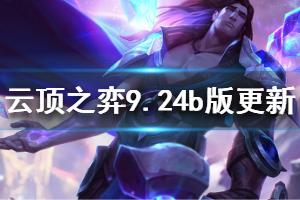 《云顶之弈》9.24b版本更新内容汇总 9.24b版本英雄有哪些改动