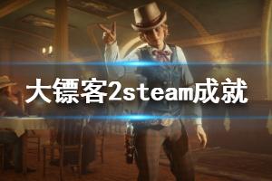 《荒野大镖客2》steam成就有什么 steam成就奖杯一览