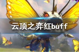 《云顶之弈》红buff给谁比较好 掠食剧毒狂战士阵容玩法一览