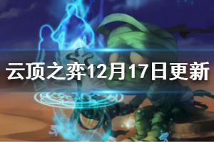 《云顶之弈》PBE12月17日更新内容一览 PBE更新了哪些内容?