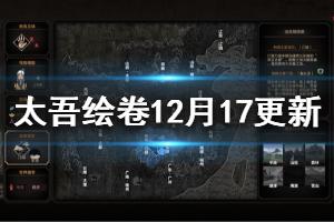 《太吾绘卷》12月17日更新内容分享 游戏新版本更新了什么
