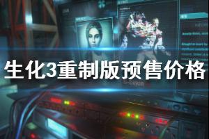 《生化危机3重制版》多少钱?游戏预售价格一览