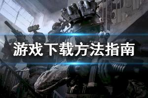 《使命召唤16》怎么下载?cod16下载方法指南