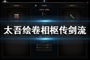 《太吾绘卷》相枢传剑怎么玩 相枢传剑流玩法分享