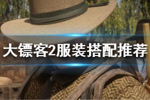 《荒野大镖客2》服装搭配图文推荐 硬汉服装怎么搭配?