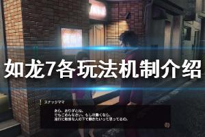 《如龙7光与暗的行踪》玩法内容有哪些 各玩法机制介绍