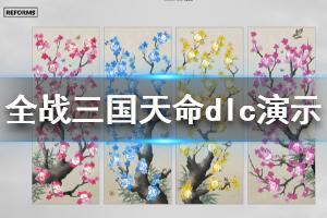 《全面战争三国》受命于天dlc视频一览 天命dlc视频演示