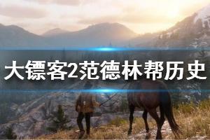 《荒野大镖客2》范德林帮历史兴衰分析 范德林帮历史背景解析