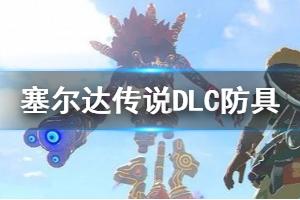 《塞尔达传说荒野之息》DLC防具哪些好用 好用DLC防具一览