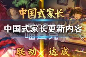 《中国式家长》12月20日更新内容介绍 12月20日更新了什么?