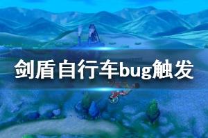 《宝可梦剑盾》自行车bug触发方法介绍 自行车bug怎么触发?