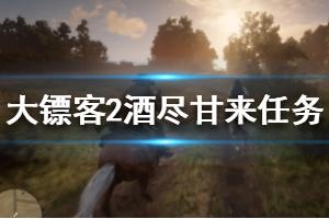 《荒野大镖客2》私酒贩任务终章酒尽甘来视频攻略