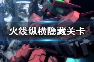 《SD高达G世纪火线纵横》一周目隐藏关卡玩法视频介绍