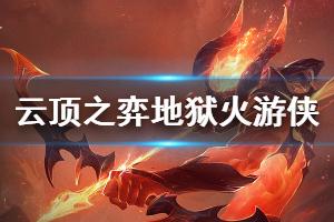 《云顶之弈》地狱火游侠怎么玩 地狱火游侠阵容思路一览