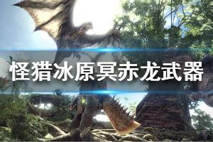 《怪物猎人世界冰原》冥赤龙采集装推荐一览 冥赤龙武器怎么选择