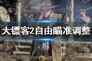 《荒野大镖客2》自由瞄准调整方法介绍 自由瞄准怎么设置?