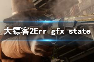 《荒野大镖客2》Err gfx state问题怎么办?Err gfx state解决方法