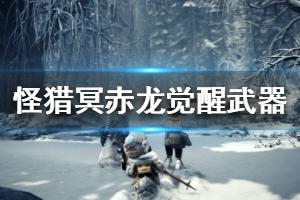 《怪物猎人世界冰原》冥赤龙觉醒武器介绍 冥赤龙觉醒武器详解