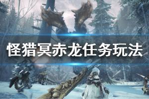 《怪物猎人世界冰原》冥赤龙玩法技巧介绍 冥赤龙任务玩法说明