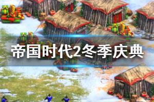 《帝国时代2决定版》冬季庆典Mod怎么下载 冬季庆典Mod内容介绍