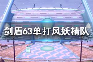 《宝可梦剑盾》63单打风妖精队伍搭配及打法技巧分享