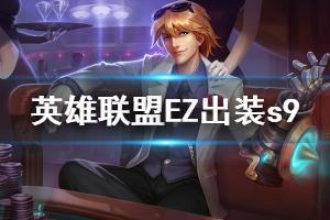 《英雄联盟》EZ怎么玩 EZ出装s9天赋玩法一览
