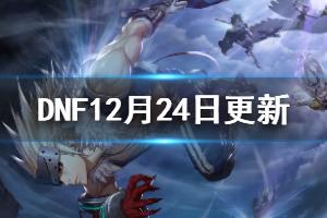 《DNF》12月24日更新了什么 12月24日更新内容一览