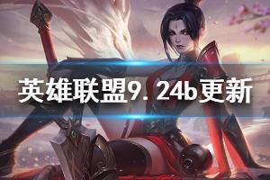 《英雄联盟》9.24b更新了什么 9.24b更新改动一览