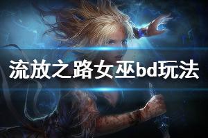 《流放之路》bd女巫怎么玩 女巫bd玩法一览