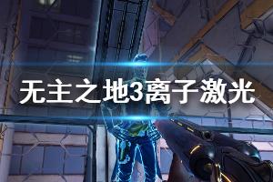 《无主之地3》传说武器离子激光介绍视频 离子激光好用吗?