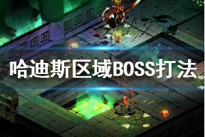 《哈迪斯杀出地狱》各区域BOSS打法技巧说明 玩法技巧详解
