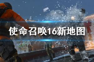 《使命召唤16》圣诞节活动模式介绍 新地图玩法分享一览