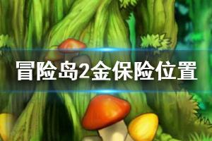 《冒险岛2》克里蒂亚斯金宝箱在哪 克里蒂亚斯金宝箱位置一览
