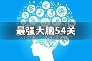 最强大脑54关5级地震