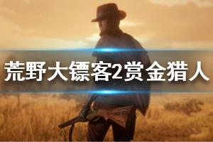 《荒野大镖客2》各职业赏金猎人攻略 各赏金猎人等级奖励一览
