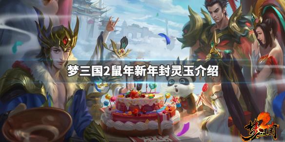 《梦三国2》鼠年新年封灵玉是什么 鼠年新年封灵