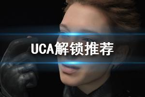 《死亡搁浅》uca解锁推荐 uca解锁实用物品有什么