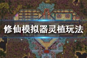 《了不起的修仙模拟器》灵植系统玩法介绍 灵植机制玩法详解