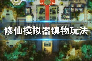 《了不起的修仙模拟器》镇物玩法机制介绍 镇物系统怎么玩