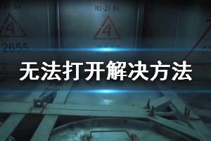 《使命召唤16》进不去怎么办 游戏无法打开解决方法