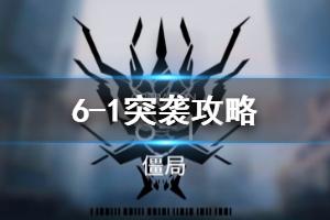 《明日方舟》6-1突袭通关攻略 突袭6-1低配打法分享