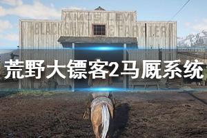 《荒野大镖客2》怎么换马 马厩系统介绍一览