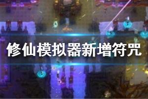 《了不起的修仙模拟器》新增符咒有哪些?新增符咒一览