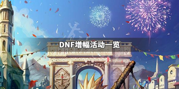 《DNF》增幅活动有哪些 增幅活动一览