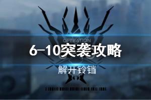 《明日方舟》6-10突袭攻略 突袭6-10低配通关打法